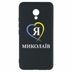 Чехол для Meizu M5 Я люблю Миколаїв - FatLine