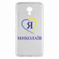 Чехол для Meizu M5c Я люблю Миколаїв - FatLine