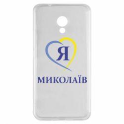 Чехол для Meizu M5s Я люблю Миколаїв - FatLine