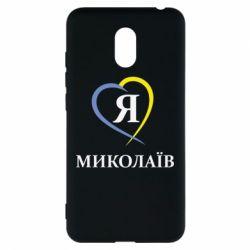 Чехол для Meizu M6 Я люблю Миколаїв - FatLine