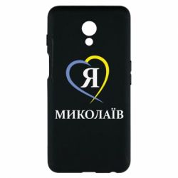 Чехол для Meizu M6s Я люблю Миколаїв - FatLine