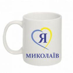 Кружка 320ml Я люблю Миколаїв - FatLine
