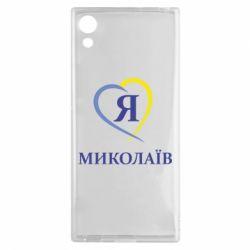 Чехол для Sony Xperia XA1 Я люблю Миколаїв - FatLine