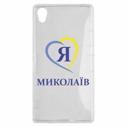 Чехол для Sony Xperia Z1 Я люблю Миколаїв - FatLine