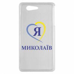 Чехол для Sony Xperia Z3 mini Я люблю Миколаїв - FatLine