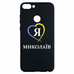 Чехол для Huawei P Smart Я люблю Миколаїв - FatLine