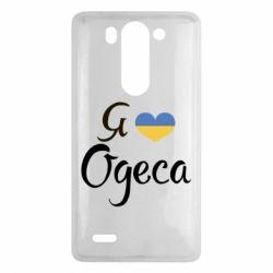Чохол для LG G3 Mini/G3s Я люблю Одесу - FatLine