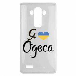 Чохол для LG G4 Я люблю Одесу - FatLine