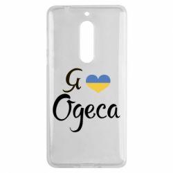 Чохол для Nokia 5 Я люблю Одесу - FatLine