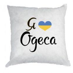 Подушка Я люблю Одесу
