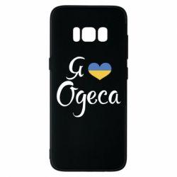 Чохол для Samsung S8 Я люблю Одесу - FatLine