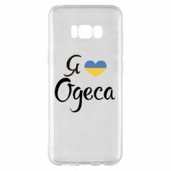 Чохол для Samsung S8+ Я люблю Одесу - FatLine