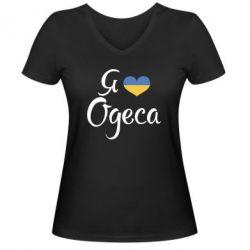 Женская футболка с V-образным вырезом Я люблю Одесу - FatLine
