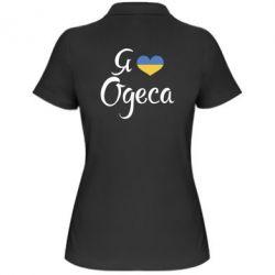 Женская футболка поло Я люблю Одесу - FatLine
