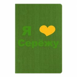Блокнот А5 Я люблю Сергія