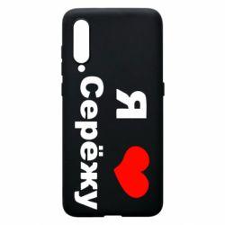 Чехол для Xiaomi Mi9 Я люблю Сережу