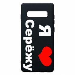 Чохол для Samsung S10+ Я люблю Сергія