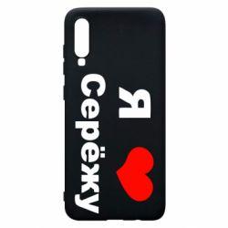 Чохол для Samsung A70 Я люблю Сергія
