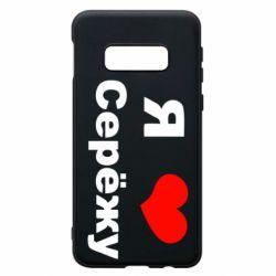 Чохол для Samsung S10e Я люблю Сергія