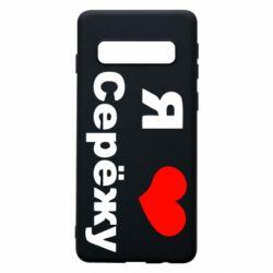 Чохол для Samsung S10 Я люблю Сергія