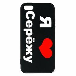 Чехол для iPhone5/5S/SE Я люблю Сережу