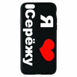 Чохол для iPhone 6/6S Я люблю Сергія