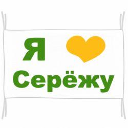 Прапор Я люблю Сергія