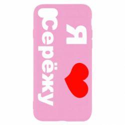 Чехол для iPhone 7 Я люблю Сережу