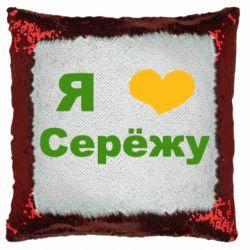 Подушка-хамелеон Я люблю Сергія