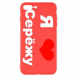 Чохол для iPhone 8 Plus Я люблю Сергія