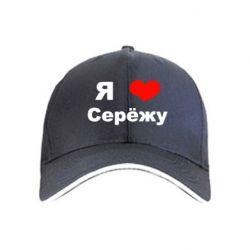 кепка Я люблю Сережу
