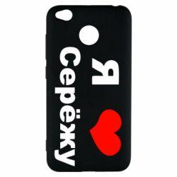 Чохол для Xiaomi Redmi 4x Я люблю Сергія
