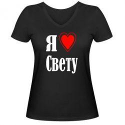 Женская футболка с V-образным вырезом Я люблю Свету - FatLine