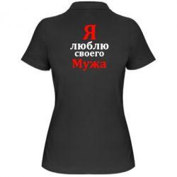 Женская футболка поло Я люблю своего Мужа