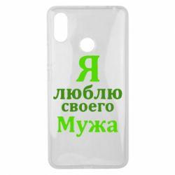 Чехол для Xiaomi Mi Max 3 Я люблю своего Мужа