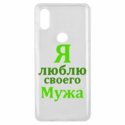 Чехол для Xiaomi Mi Mix 3 Я люблю своего Мужа