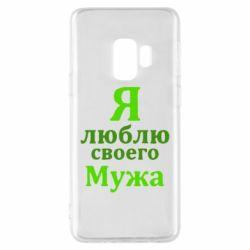 Чехол для Samsung S9 Я люблю своего Мужа