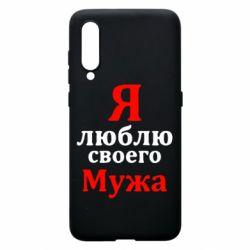 Чехол для Xiaomi Mi9 Я люблю своего Мужа