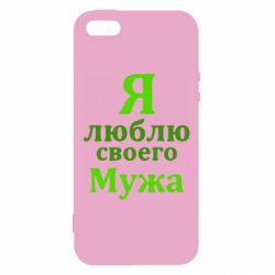 Чехол для iPhone5/5S/SE Я люблю своего Мужа