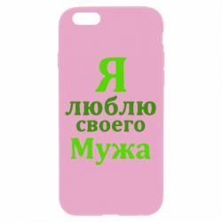 Чехол для iPhone 6/6S Я люблю своего Мужа