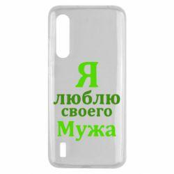 Чехол для Xiaomi Mi9 Lite Я люблю своего Мужа