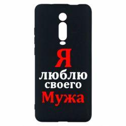 Чехол для Xiaomi Mi9T Я люблю своего Мужа