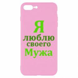 Чехол для iPhone 7 Plus Я люблю своего Мужа