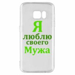 Чехол для Samsung S7 Я люблю своего Мужа