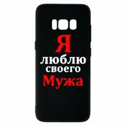 Чехол для Samsung S8 Я люблю своего Мужа
