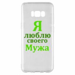 Чехол для Samsung S8+ Я люблю своего Мужа