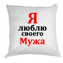 Подушка Я люблю своего Мужа