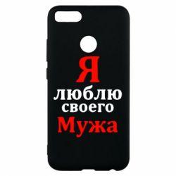 Чехол для Xiaomi Mi A1 Я люблю своего Мужа