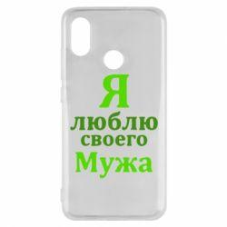 Чехол для Xiaomi Mi8 Я люблю своего Мужа
