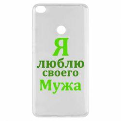 Чехол для Xiaomi Mi Max 2 Я люблю своего Мужа